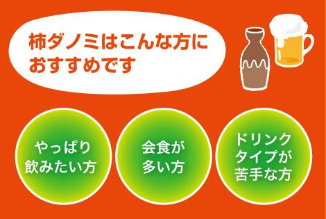 柿ダノミはこんな方におすすめです。やっぱり飲みたい方、会食が多い方、ドリンクタイプが苦手な方。