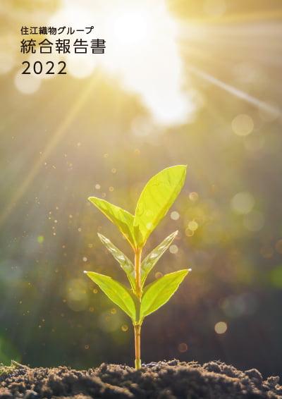 2019年版CSRレポート 表紙